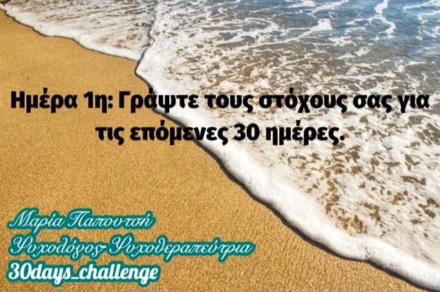 Πρώτη Φωτογραφια του 30 days Challenge
