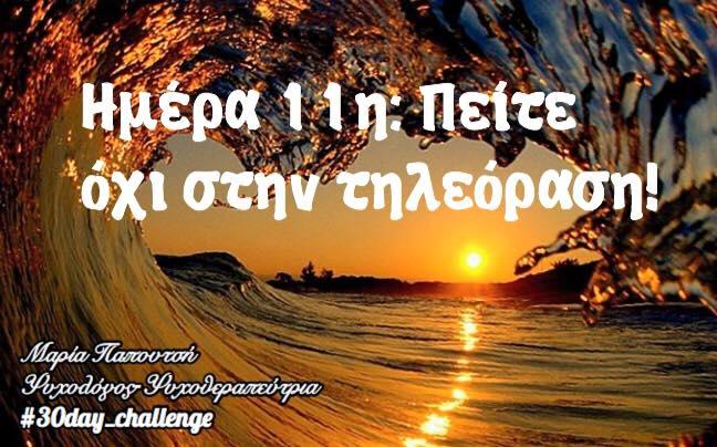 ενδέκατη φωτογραφία του 30 days challenge