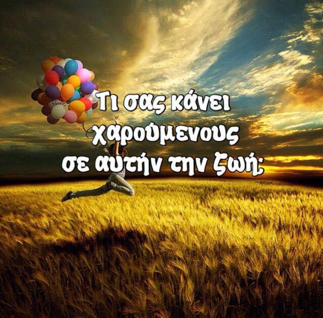 Με_αγαπάω μέρα 12η
