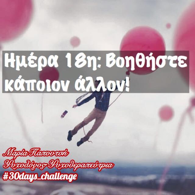 δέκατη όγδοη φωτογραφία του 30 days challenge