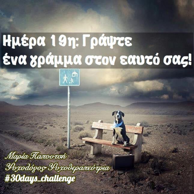 δέκατη ένατη φωτογραφία του 30 days challenge