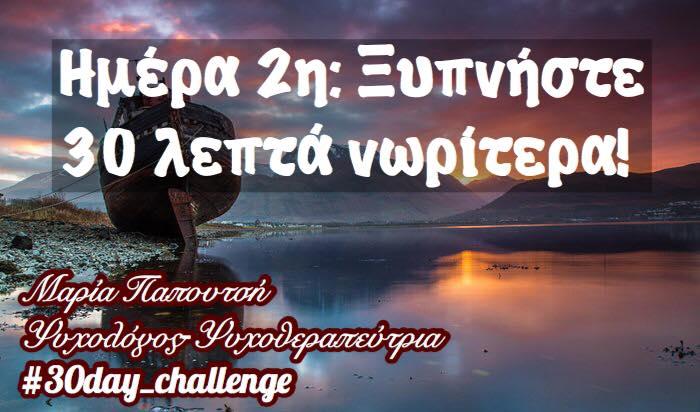 Δεύτερη Φωτογραφια του 30 days Challenge
