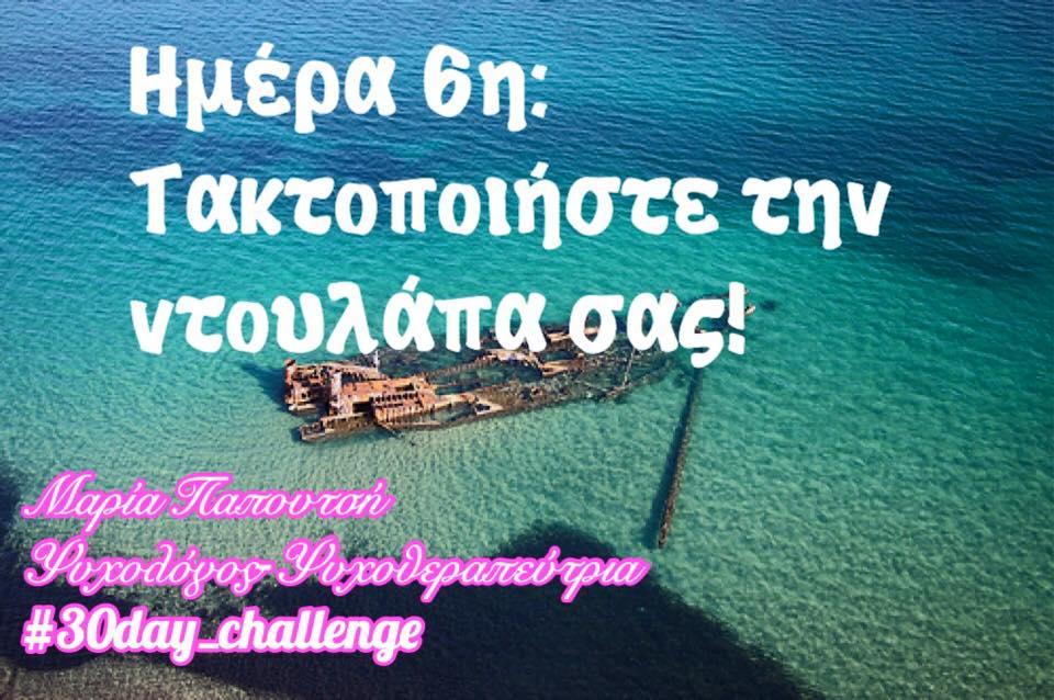 έκτη φωτογραφία του 30 days Challenge