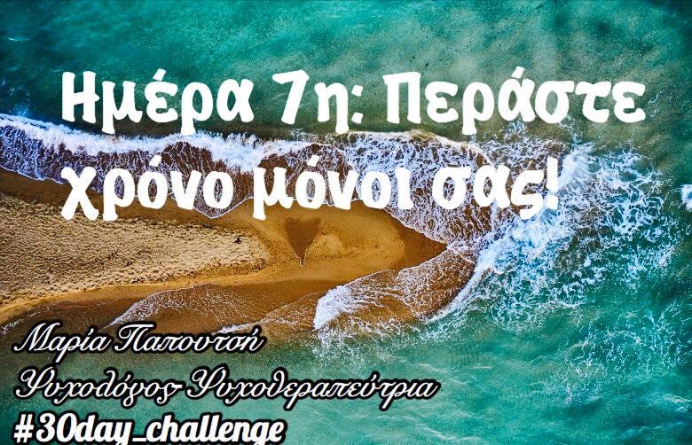 έβδομη φωτογραφία του 30 days challenge