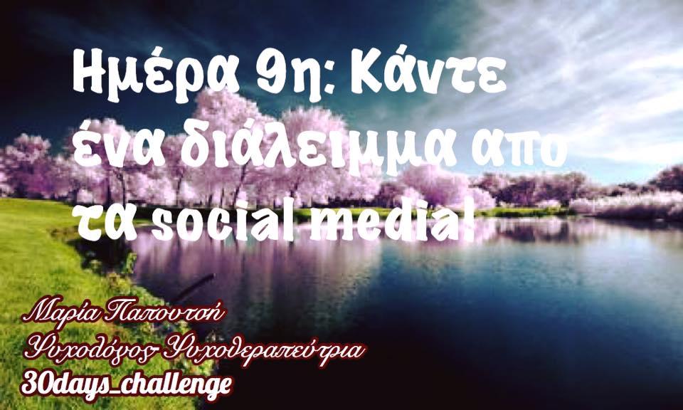 ένατη φωτογραφία του 30 days challenge